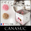【 正規販売店 】 CANASUC ( カナスック ) ラッピング ローズ シュガー ボックス 180g / ホワイト・アンバー・ピンクW…