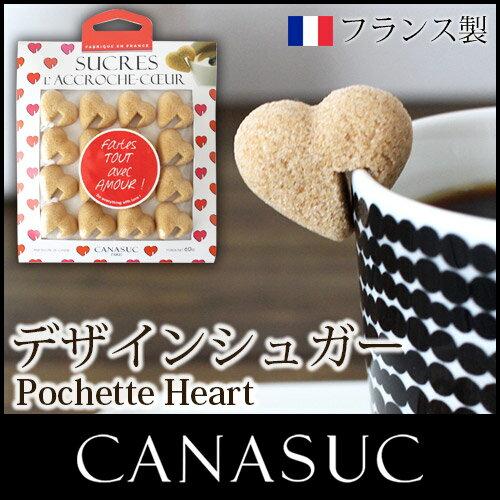 【 正規販売店 】 CANASUC ( カナスック ) ポシェット ハート シュガー ( 掛けるタイプ ) / アンバー 16個入り Pchette Heart Sugar .