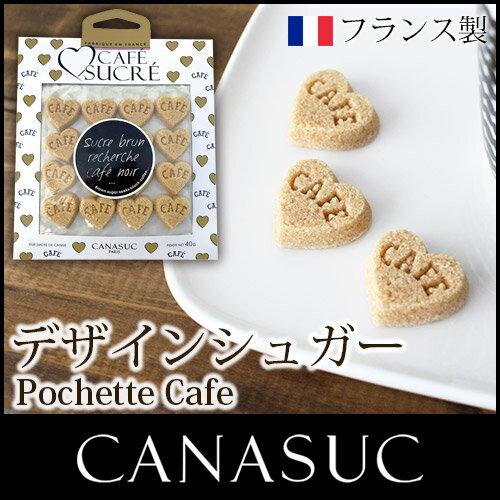 【 正規販売店 】 CANASUC ( カナスック ) ポシェット カフェ シュガー / アンバー 16個入り Pchette Cafe Sugar .
