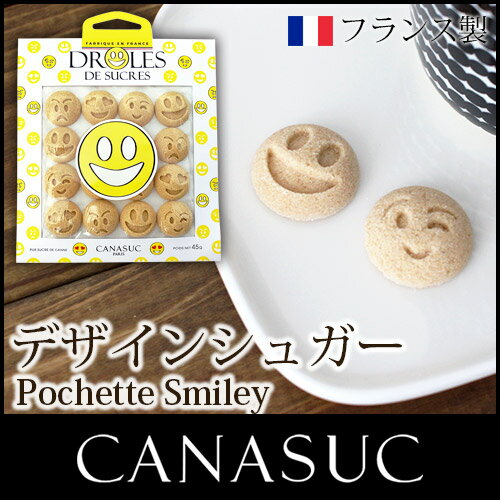 【 正規販売店 】 CANASUC ( カナスック ) ポシェット スマイリー シュガー / アンバー 16個入り Pchette Smiley Sugar .