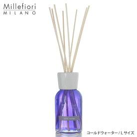 Millefiori ( ミッレフィオーリ ) センテッドスティック フレグランス ディフューザー ( L )【 Natural 】 コールドウォーター 【 正規販売店 】.
