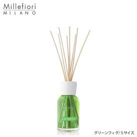 Millefiori ( ミッレフィオーリ ) センテッドスティック フレグランス ディフューザー ( S ) 【 Natural 】 グリーンフィグ 【 正規販売店 】.