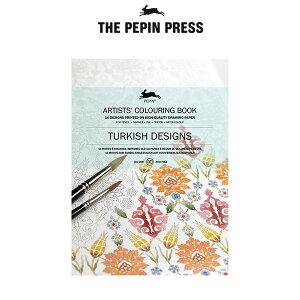【 大人の塗り絵 】 The PEPIN Press ペピン プレス カラーリングブック ( M ) 16pcs / ターキッシュデザイン ( TURKISH DESIGNS ) CB-M-002 【 正規販売店 】.