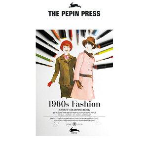 【 大人の塗り絵 】 The PEPIN Press ペピン プレス カラーリングブック ( M ) 16pcs / 1960s ファッション ( 1960s Fashion ) CB-M-009 【 正規販売店 】.