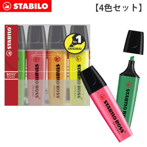 【 メール便 4個まで 可 】 Stabilo ( スタビロ ) 【 4色セット 】 蛍光ペン Boss Original ( ボス オリジナル ) 【 正規販売店 】.