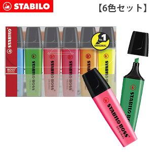 【 メール便 2個まで 可 】 Stabilo ( スタビロ )【 6色セット 】 蛍光ペン Boss Original ( ボス オリジナル ) 【 正規販売店 】.