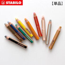 【 メール便 可 】 Stabilo ( スタビロ ) Woody 3in1 ( ウッディ ) 色鉛筆 【 単品 】/ 全12色 子供 水彩色鉛筆 【 正規販売店 】.