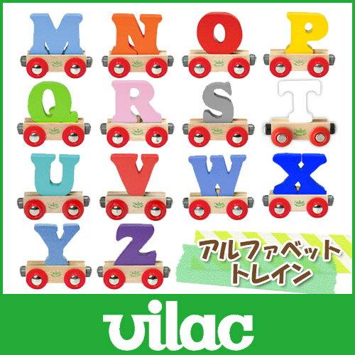 VILAC ( ヴィラック ) 木製 おもちゃ / アルファベット トレイン アルファベット M 〜 Z ( 熨斗不可 ).