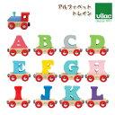 VILAC ( ヴィラック ) 木製 おもちゃ / アルファベット トレイン 汽車、アルファベット A 〜 L ( 熨斗不可 )【 正規販…