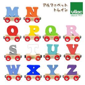 VILAC ( ヴィラック ) 木製 おもちゃ / アルファベット トレイン アルファベット M 〜 Z ( 熨斗不可 )【 正規販売店 】.