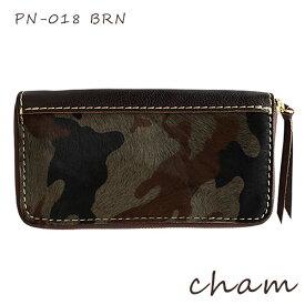 【 日本製 】 cham ( チャム ) PONY-CAMO ( ポニー カモ ) CAMO ROUND ZIP WALLET / ブラウン PN-018 BRN 迷彩 革 ( レザー ) 長財布 ジッパー タイプ.