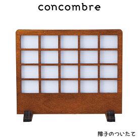 DECOLE ( デコレ ) concombre ( コンコンブル ) 『 障子のついたて 』まったり 癒しの ディスプレイ 置物.