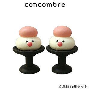 DECOLE ( デコレ ) concombre ( コンコンブル ) 春 ひなまつり 『 文鳥紅白餅セット 』 まったり 癒しの ディスプレイ 置物 .
