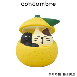 DECOLE ( デコレ ) concombre ( コンコンブル ) お正月 『 おせち猫 柚子黒豆 』 まったり 癒しの ディスプレイ 置物
