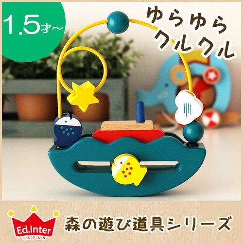 森の遊び道具シリーズゆらゆらボート ( ビーズコースター / ルーピング ) 知育玩具 木のおもちゃ.