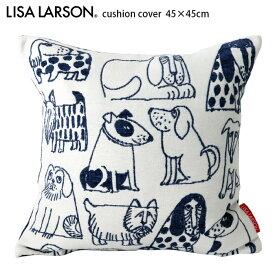LISA LARSON リサ ラーソン クッションカバー 45×45cm / スケッチドッグ ゴブラン織り 織りネーム ( クッション中綿なし ).