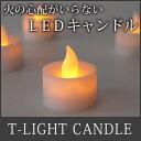 LED T-LIGHT CANDLE ティーライト キャンドル 電池式【RCP】.