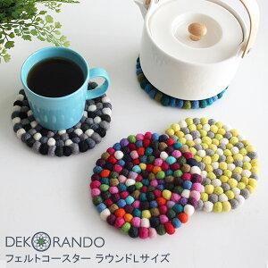 【 メール便 2個まで 可 】 DEKORANDO ( デコランド ) フェルト ラウンド コースター Lサイズ / 全4色 【 正規販売店 】