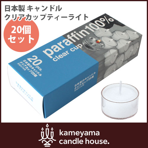 カメヤマキャンドルハウス 日本製 キャンドル クリアカップ ティーライト / クリア 20個入り .
