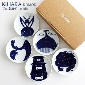 KIHARA ( キハラ ) KOMON ( コモン ) KIDS ( キッズ ) 豆皿 『 5枚揃 ( 5枚 セット ) 』専用箱入り 【 正規販売店 】【 あす楽 】
