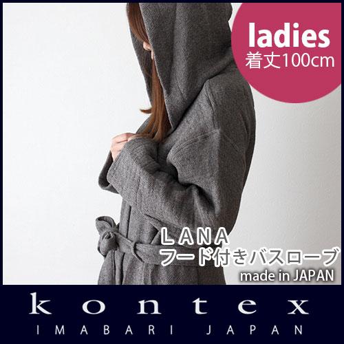 Kontex ( コンテックス ) LANA ラーナ 【 レディース 】 フード付きバスローブ M 着丈100cm.