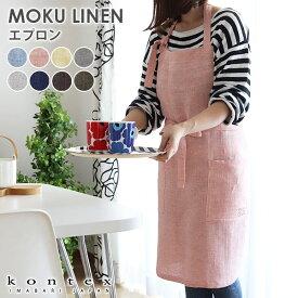 kontex ( コンテックス ) MOKU LINEN ( モク リネン ) エプロン / 全8色 【 正規販売店 】