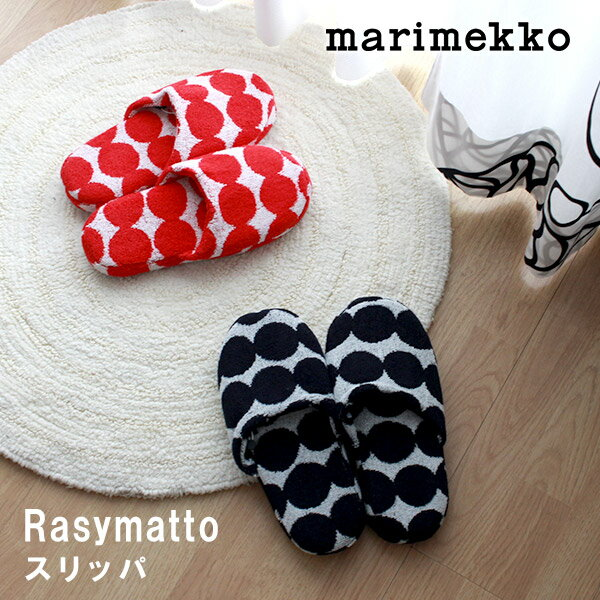 marimekko ( マリメッコ ) RASYMATTO ( ラシィマット ) ルームシューズ スリッパ / S,M,L 全2色.