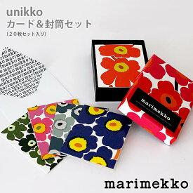 marimekko ( マリメッコ ) UNIKKO NOTECARD & ENVELOPES ( ウニッコ カード& 封筒セット ) 20枚セット入り 【 正規販売店 】.