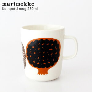 marimekko ( マリメッコ ) Kompotti ( コンポッティ ) マグカップ 250ml / ホワイト×ブラウン×ベージュ 【 正規販売店 】【 日本限定 】