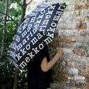 marimekko ( マリメッコ ) コンパクト 折りたたみ傘 ( 手動 ) Marilogo ( マリロゴ )/ ブラック 【 正規販売店 】【 …