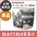 marimekko ( マリメッコ ) Veljekset coffee cup ( ヴェルイェクセトゥ コーヒーカップ ) ラテマグ < 単品 > 【RCP】...