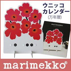 marimekko(マリメッコ)PERPETUALカレンダー(万年暦)卓上カレンダー【あす楽対応_近畿】【RCP】.