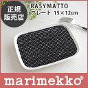 marimekko ( マリメッコ ) Rasymatto ( ラシィマット ) プレート 15cm×12cm ドット柄 スクエア プレート  【RCP】.