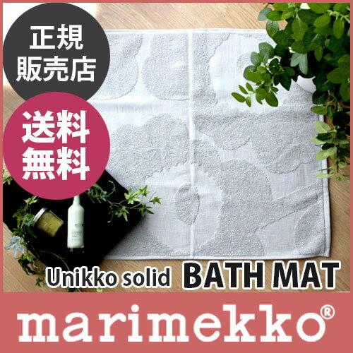 marimekko ( マリメッコ ) Unikko solid バスマット / 全2色.