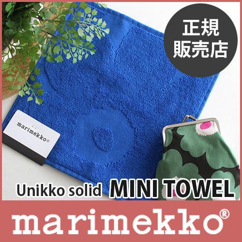 【 メール便 5枚まで 可 】 marimekko ( マリメッコ ) Unikko solid towels ウニッコ ミニタオル / ブルー.