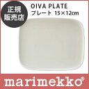 marimekko ( マリメッコ ) OIVA PLATE オイバ スクエア プレート 15cm×12cm 【RCP】.