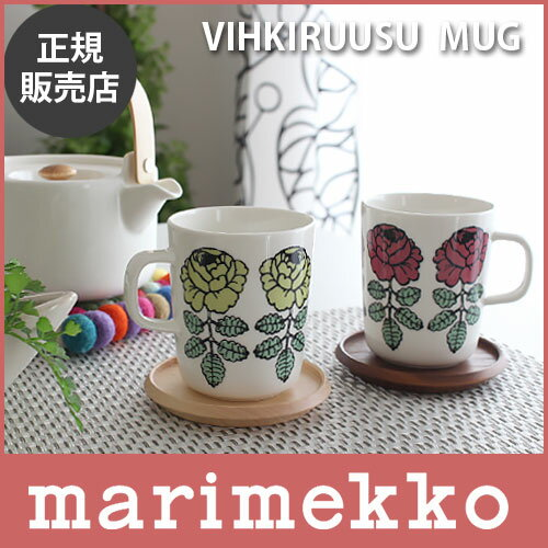 【 正規販売店 】 marimekko ( マリメッコ ) VIHKIRUUSU ( ヴィヒキルース ) マグカップ 【 日本限定 】/ 全2色 .