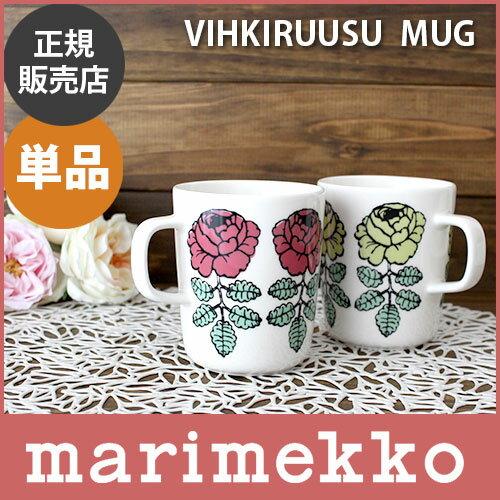 【 正規販売店 】 marimekko ( マリメッコ ) VIHKIRUUSU マグカップ ( ヴィヒキルース ) 単品 / 全2色 【 日本限定 】【 あす楽 】 .
