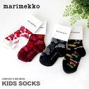 【 メール便 可 】【日本限定】 marimekko ( マリメッコ ) ソックス ベビー キッズ用 UNIKKO & BO BOO くつ下 全4種 …