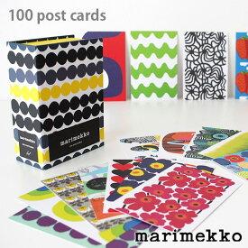 marimekko ( マリメッコ ) 100 POSTCARDS ポストカード 100枚入り( 50種×2枚 ) 【 正規販売店 】