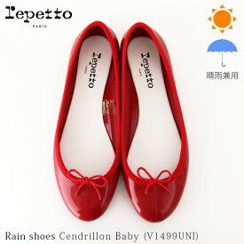 repetto ( レペット ) Cendrillon Baby ( サンドリオン ベイビー ) レインシューズ ラバー バレエシューズ 【 V1499UNI 】 レッド Flamme (76) 【 日本限定 】【 正規販売店 】