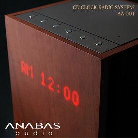 ANABAS audio ( アナバス オーディオ ) CDクロックラジオシステム AA-001 CDプレーヤー 「ラッピング・のし不可」【 正規販売店 】.