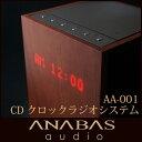 ANABAS audio ( アナバス オーディオ ) CDクロックラジオシステム AA-001 CDプレーヤー 「ラッピング・のし不可」【HLS_DU】 【R...