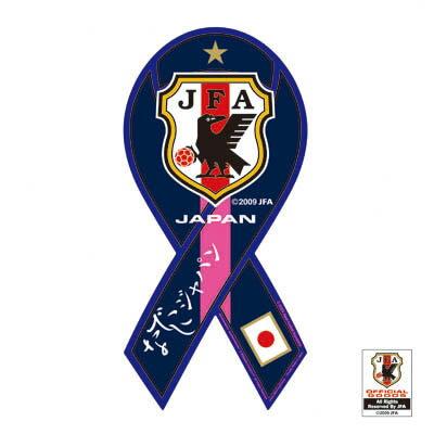 【 メール便 可 】 Ribbon Magnet / リボンマグネット サッカー 日本代表女子 チーム 「 なでしこ ジャパン 」 リボンマグネット ( Lサイズ ).