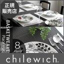 【 3枚で送料無料 】 chilewich ( チルウィッチ ) ランチョンマット バスケットウィーブ BASKETWEAVE / 8色  【RCP】.