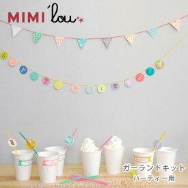 """【 メール便 可 】 MIMI'lou ( ミミ・ルゥ ) Kit DIY """"happy birthday""""/party ガーランド キット パーティー用  ."""
