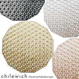 chilewich ( チルウィッチ ) ランチョンマット PRESSED KALEIDOSCOPE ( プレスド カレイドスコープ )/ 全4色 【 正規販売店 】.