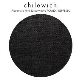 chilewich ( チルウィッチ ) ランチョンマット ミニバスケットウィーブ MINI BASKETWEAVE ROUND ( ラウンド )/ エスプレッソ 【 正規販売店 】.