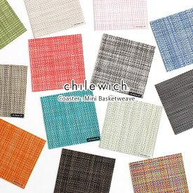 【 メール便 可 】 chilewich ( チルウィッチ ) コースター ミニバスケットウィーブ / 全16色 ( Mini Basketweave Coaster ) 【 正規販売店 】.