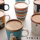 【 メール便 6個まで 可 】 iittala ARABIA 凹み木ふた / 大 ( へこみ木蓋 ) 日本製 マグカップ用 木蓋.